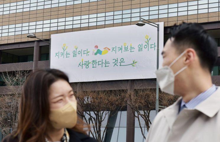 교보생명 광화문글판 봄편···전봉건 시 '사랑'으로 새 단장