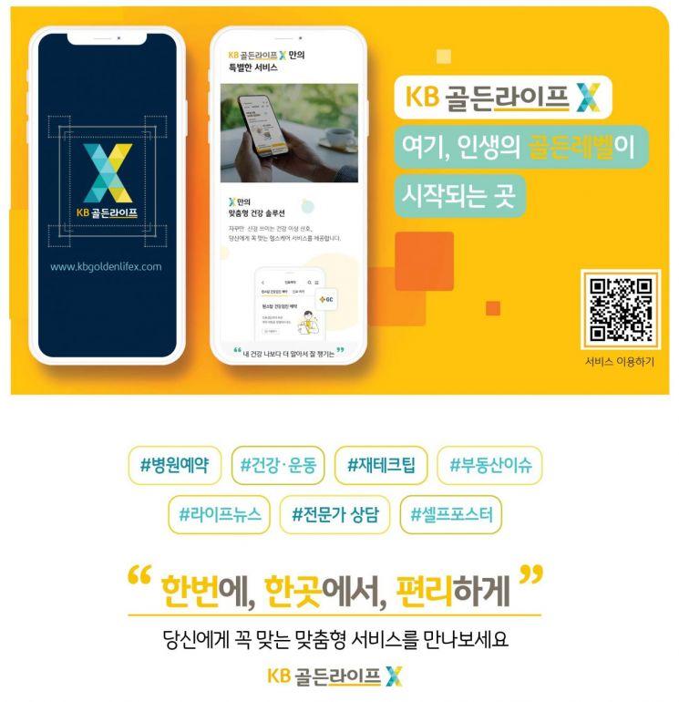 국민은행, 시니어고객 맞춤형 서비스 출시