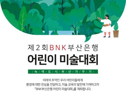부산銀, 제2회 어린이 미술대회 개최