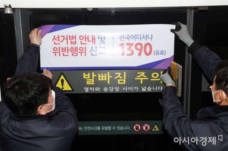 [포토]서울시장 보궐선거 앞두고 바쁜 선관위