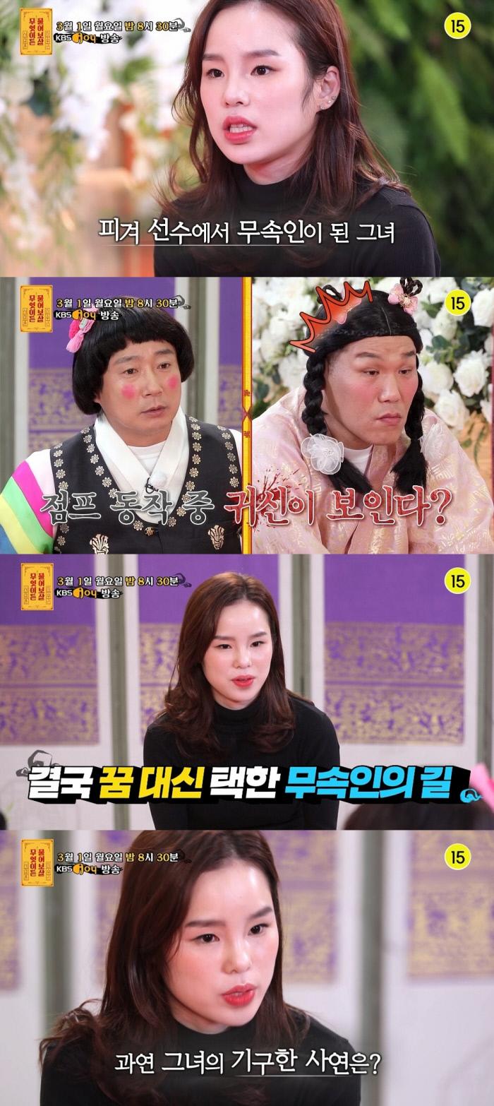 사진=KBS JOY '무엇이든 물어보살' 캡처