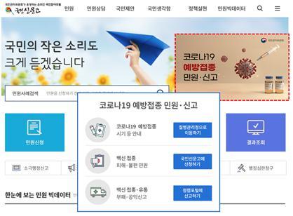 국민신문고 홈페이지.(사진제공=국민권익위원회)