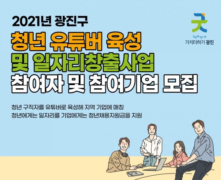 광진구, 청년 유튜버 키워 중소기업 홍보 나서