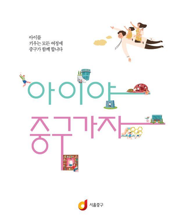 서울 중구 보육·교육 안내서 '아이야, 중구가자' 발간