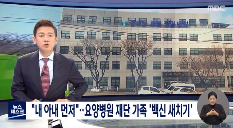 2일 MBC '뉴스데스크'는 지난달 26일 경기도 동두천의 한 요양병원에서 새치기 접종 의혹이 제기됐다고 보도했다. 사진=MBC 방송화면 캡처.