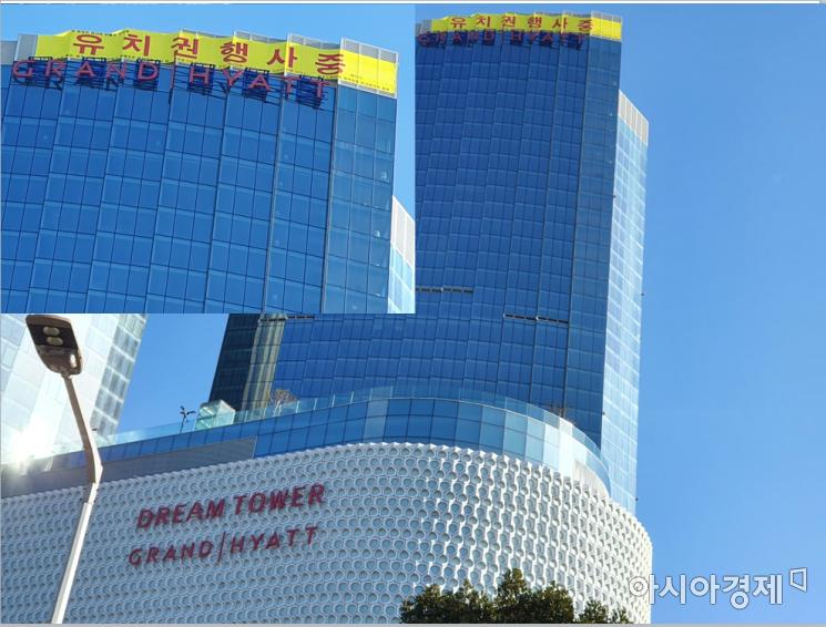 나흘째 제주드림타워 점거시위…'중재 역할' 롯데관광개발은 속탄다