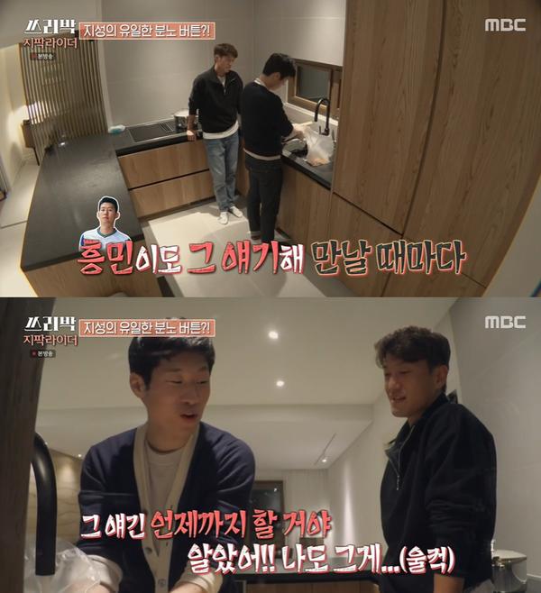 사진=MBC 예능프로그램 '쓰리박 : 두 번째 심장' 캡처