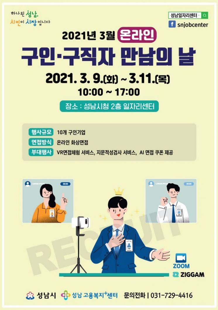 성남시, 온라인 구인·구직 만남의날 개최