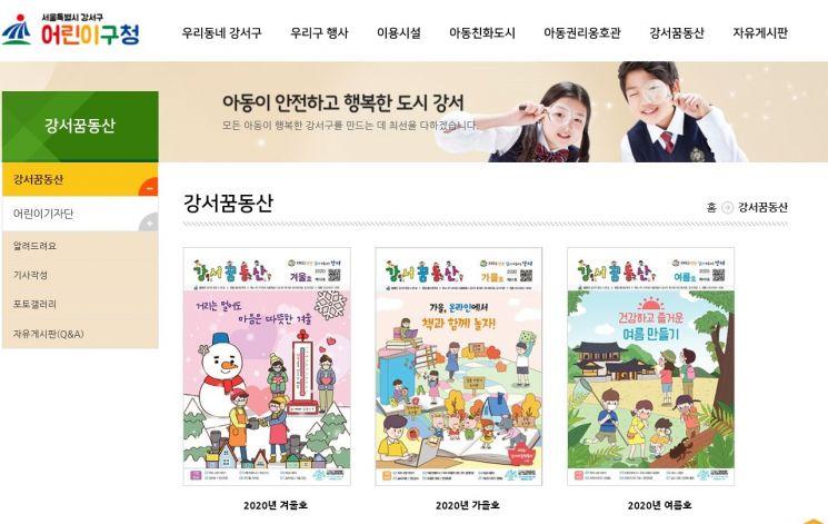 기자의 꿈, 강서꿈동산으로 모여라...서울 강서구 어린이기자단 모집