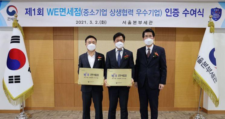 신세계면세점 본점은 서울본부세관으로부터 중소·중견기업과의 상생협력 활동의 공로를 인정받아 'W·E 면세점 인증'을 취득했다.
