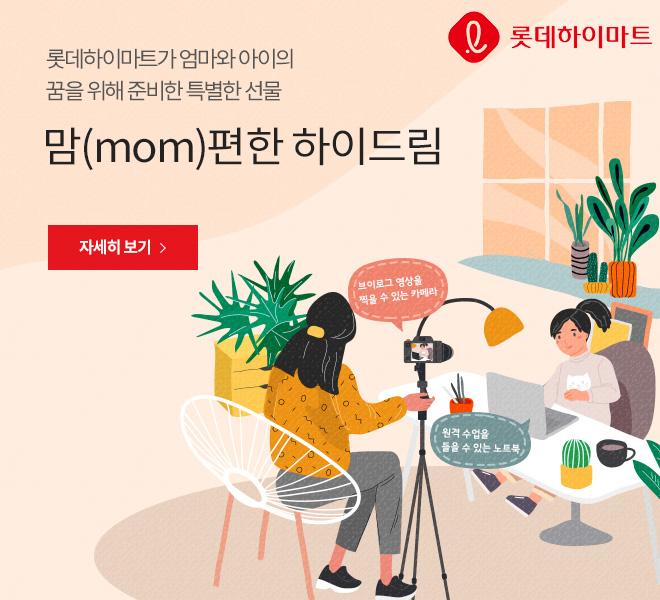 롯데하이마트는 3월 한 달 간 'mom편한 하이드림(Hi-Dream)'을 진행한다.
