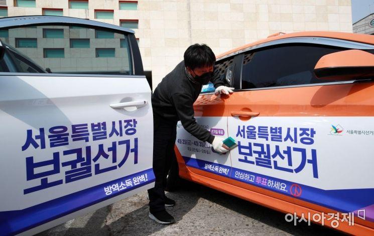 [포토] 서울시장 보궐선거, 택시에 홍보물 부착