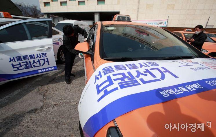 [포토] 서울시선관위, '4.7 보궐선거 알리는 택시 래핑'