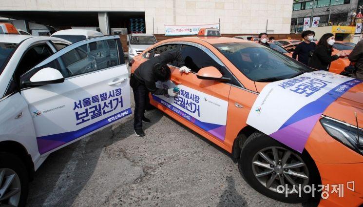 [포토]  서울시장 보궐선거, 택시 래핑 통한 투보 독려