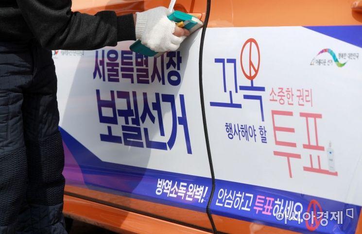 [포토] 서울시장 보궐선거, '꼬옥 투표'