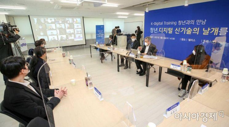 [포토]이재갑 장관, K-디지털트레이닝 청년들과 만남