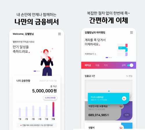 웰컴저축銀, 맞춤형 금융서비스 제공하는 앱 '웰뱅 3.0' 공개