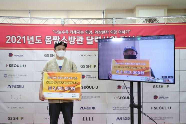 서울시, '몸짱소방관 희망나눔달력' 판매 수익 중증화상환자에 기부