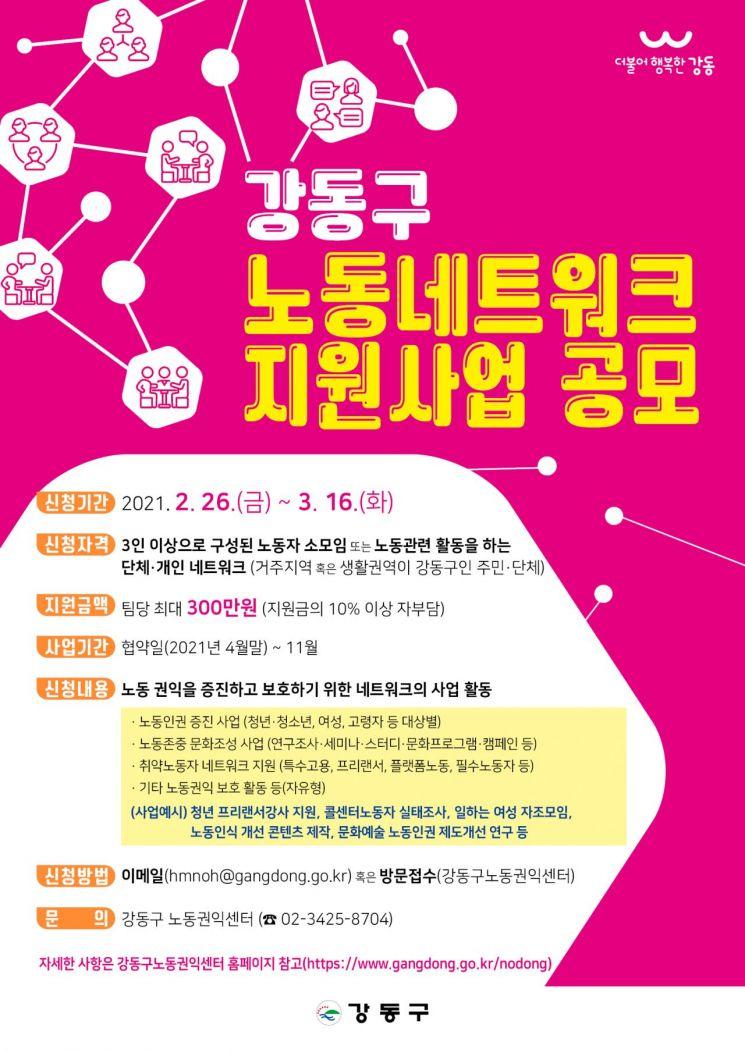 강동구 '노동네트워크 지원 사업' 공모