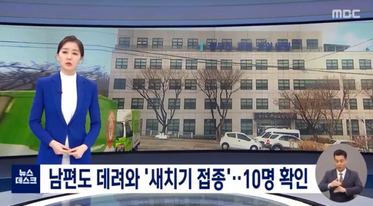 MBC는 경기도 동두천의 한 요양 병원에서 10명의 부정 접종자가 확인됐다고 보도했다. 사진=MBC 방송화면 캡처.