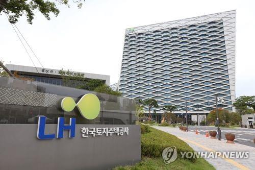 한국토지주택공사(LH) [이미지출처=연합뉴스]