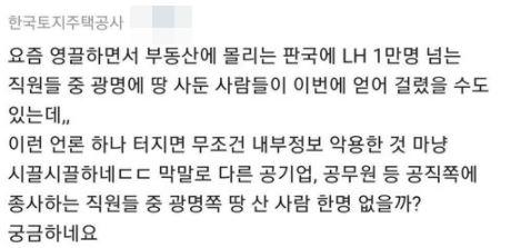 직장인 익명 커뮤니티 '블라인드'에 올라온 LH 직원들의 글. 사진='블라인드' 캡처