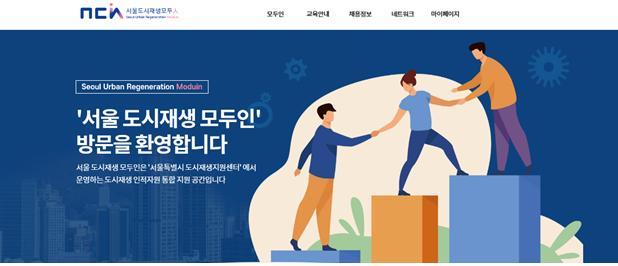 서울시, '도시재생코디네이터 일자리' 통합지원 플랫폼 '모두인' 오픈