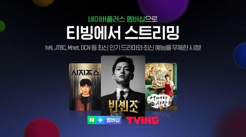 티빙, 네이버플러스 고객에 '예능·드라마' 7만편 무제한 제공