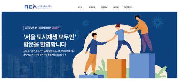 서울시, 도시재생 코디네이터 일자리 매칭 돕는다…'모두인' 개설