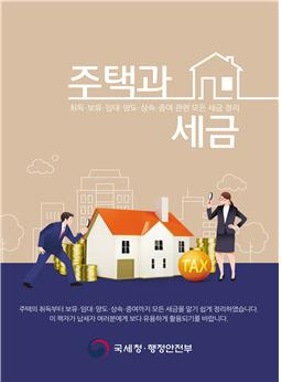 부동산稅 질문 쏟아지자 책 만든 국세청…'주택과 세금' 첫 발간