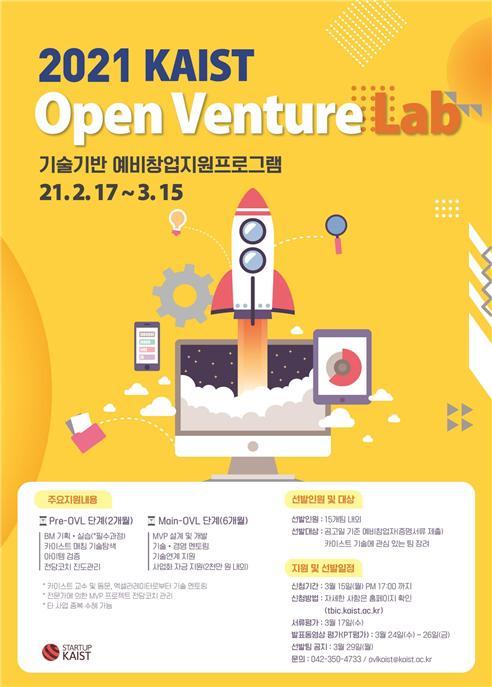 KAIST 오픈벤처랩 포스터.