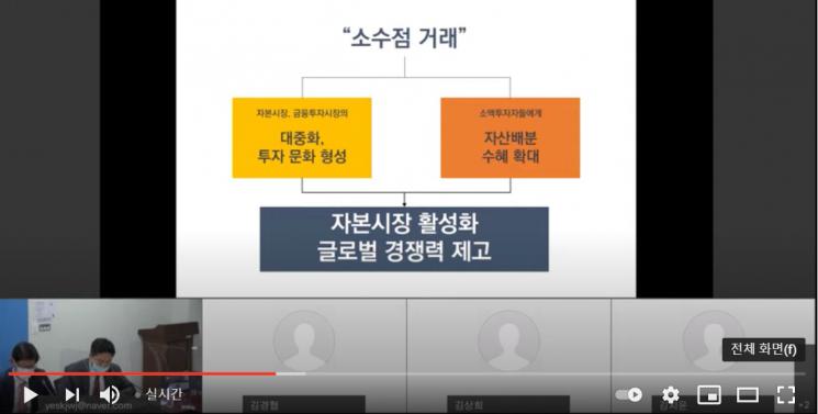 '커피 한 잔 값으로 1등 주식 골라 담기' 토론회 화면 캡쳐