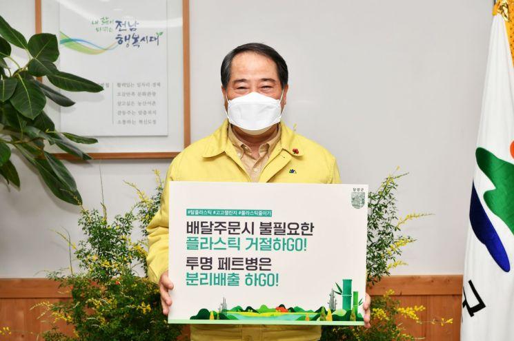 최형식 담양군수, 플라스틱 줄이기 '고고 챌린지' 참여