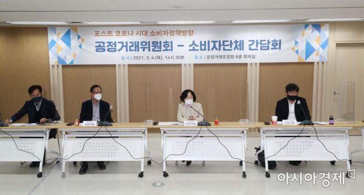 [포토]소비자 단체장 간담회 연 조성욱 공정위원장