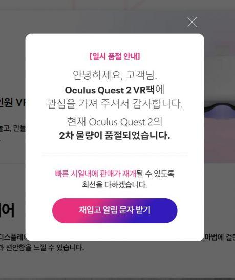 오큘러스 퀘스트2, SKT 공홈 2차 판매 개시 첫날 '품절'
