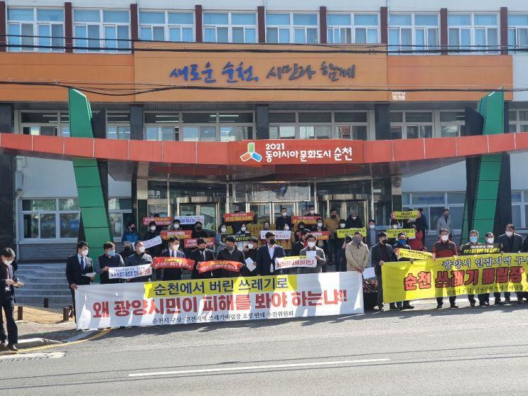 순천시청 앞에선 광양시민 대책위와 광양시의장·공무원