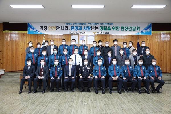 김재규 전남경찰청장이 무안경찰서를 방문해  현장간담회를 개최했다. (사진=무안경찰서 제공)