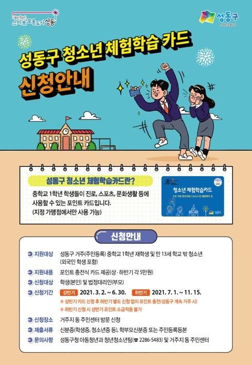 성동구 중학교 1학년생 5만원 상당 청소년 체험학습 카드 지급