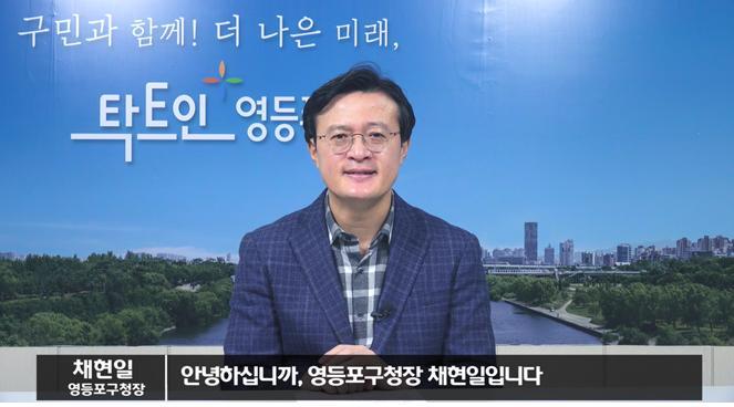 채현일 영등포구청장, 사회적 경제 기본법 제정 촉구 동참