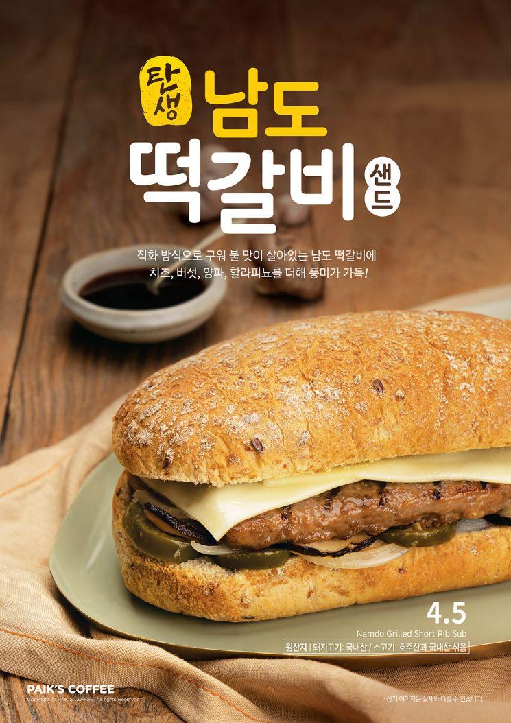 더본코리아 빽다방, '남도떡갈비샌드' 출시
