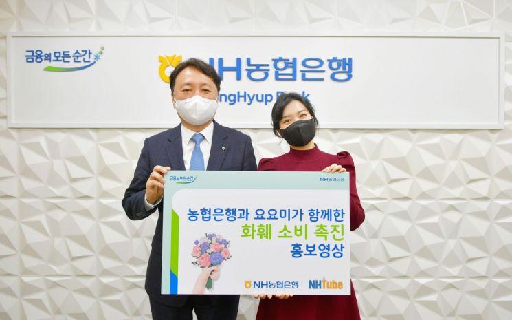 농협銀, 가수 요요미와 '화훼 소비 촉진' 홍보영상 제작