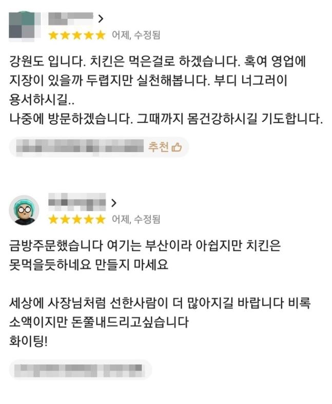사진=배달 앱 '배달의 민족' 화면 캡처.