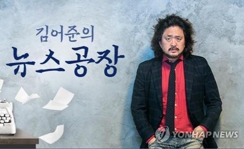 TBS '김어준의 뉴스공장' [이미지출처=연합뉴스]