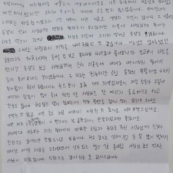 '철인7호' 홍대 점주에게 고마움을 표하기 위해 고등학생 A군이 쓴 편지. 사진=인스타그램 캡처.