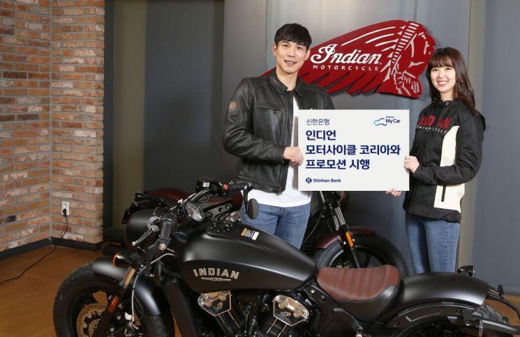 신한은행이 인디언 모터사이클 코리아와 신한마이카 이용고객에게 6월까지 프로모션을 시행한다.