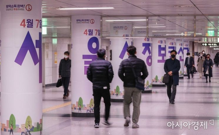 서울시장 보궐선거를 한 달 여 앞둔 5일 서울 시청역 대합실 기둥에 투표참여를 독려하는 문구가 래핑되어 있다./강진형 기자aymsdream@