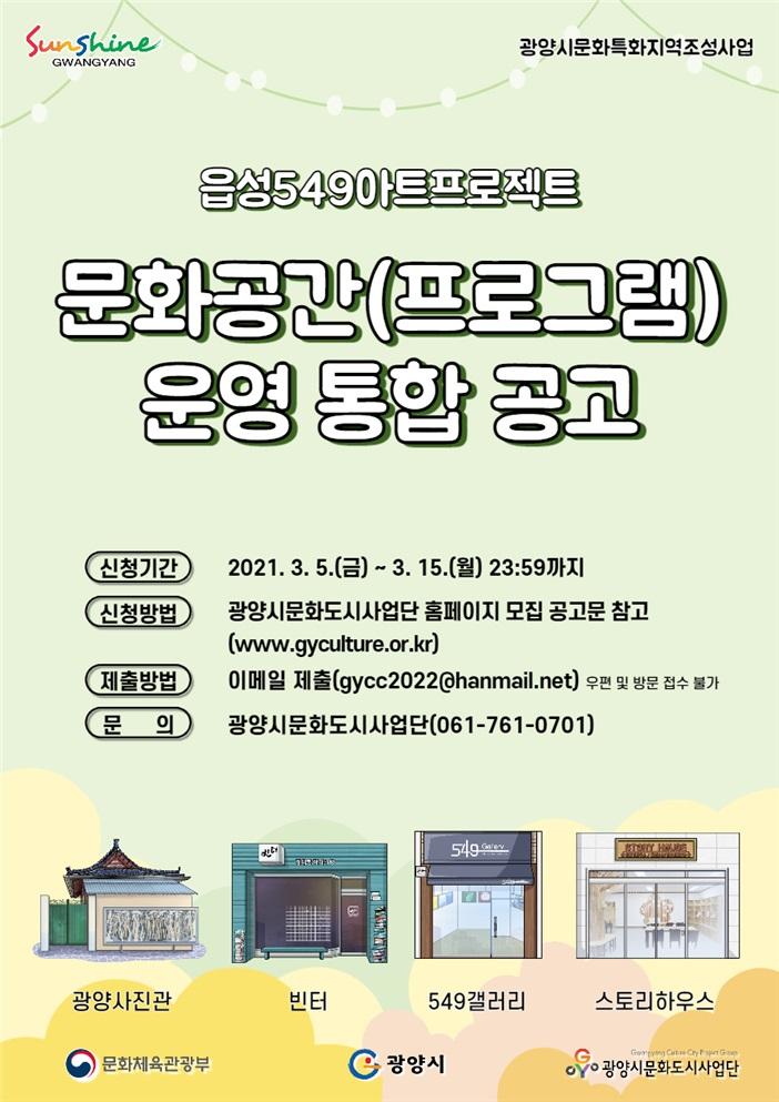 광양시, 읍성549 문화공간 위탁운영단체 공모