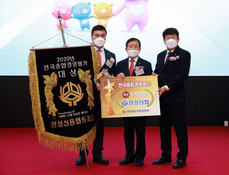 김윤식 신협중앙회장(오른쪽)이 '2020 전국 신협 종합경영평가' 대상을 수상한 전청옥 장성신협의 이사장(가운데), 김환수 전무(왼쪽)와 기념사진을 촬영하고 있다.