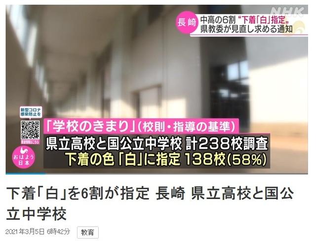 5일 NHK는 일본 나가사키현의 국공립 중·고등학교 60% 정도가 학생들의 속옷 색깔을 흰색으로 지정하고 있어 논란이 일고 있다고 보도했다. 사진=NHK 홈페이지 캡처.