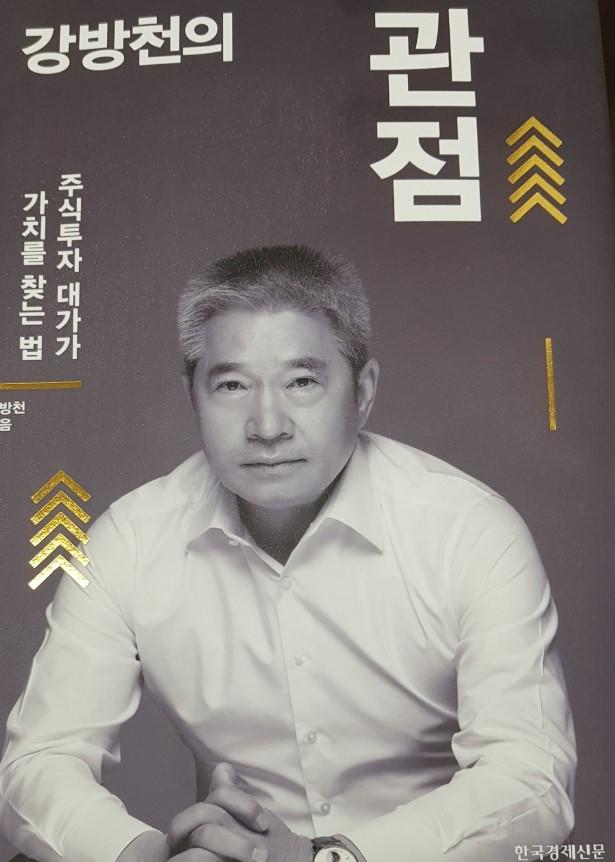[이사람]'한국의 워런버핏' 강방천 에셋플러스자산운용 회장 주식 투자 성공 비법 뭘까?